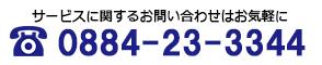 徳島二輪指定工場オートランド YoKoTaお問い合わせ