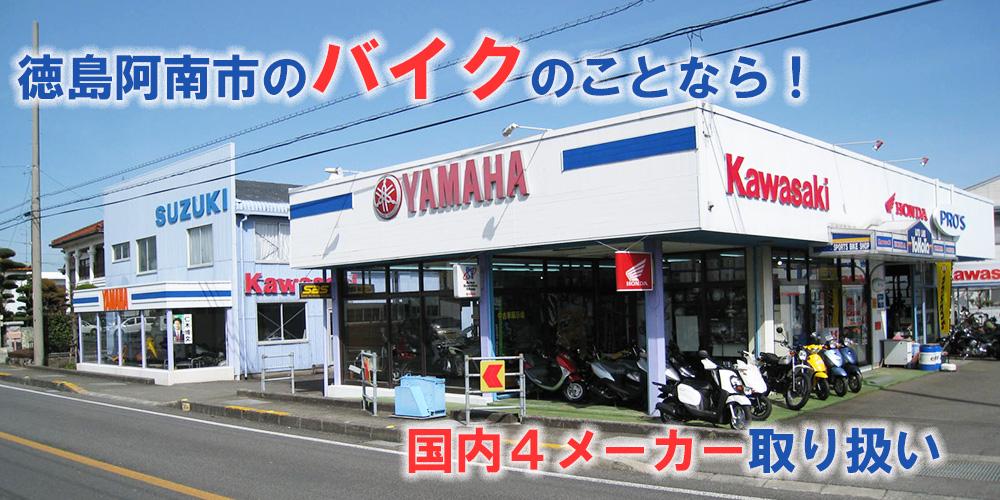 徳島でバイク・車検のことなら!国内4メーカー逆輸入車取り扱い オートランドYoKoTa